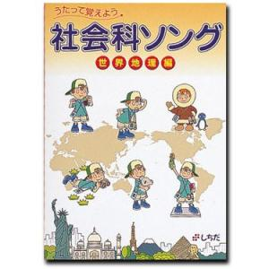 七田式 社会科ソングで世界地理を覚える!  世界地理を歌で覚えるCDです。世界の地理を覚えるオリジナ...