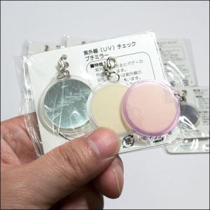 紫外線 UV チェックプチミラー 10個セット|eigoden