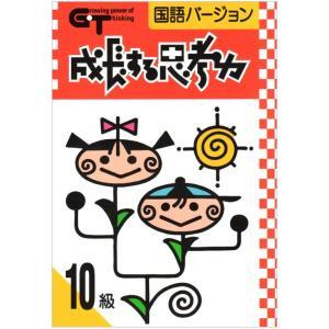 成長する思考力GTシリーズ国語10級 小学1年生レベル 送料無料 学林舎 小学生 国語 教材 eigoden