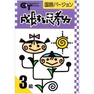 成長する思考力GTシリーズ国語3級 送料無料 学林舎 小学生 中学生 国語 教材|eigoden