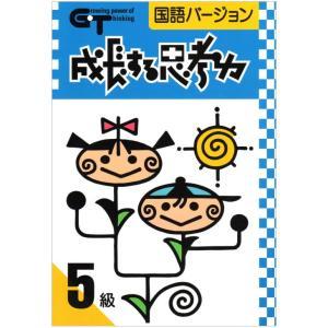 成長する思考力GTシリーズ国語5級 小学6年生レベル 国語 問題集 ワークブック 送料無料 学林舎 小学生 教材 eigoden