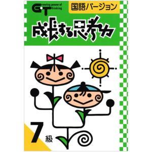 成長する思考力GTシリーズ国語7級 小学4年生レベル 送料無料 学林舎 小学生 国語 教材 ワークブック eigoden