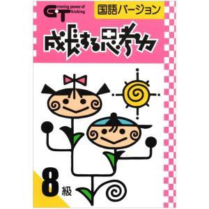 成長する思考力GTシリーズ国語8級 小学3年生レベル 送料無料 学林舎 小学生 国語 教材 ワークブック eigoden