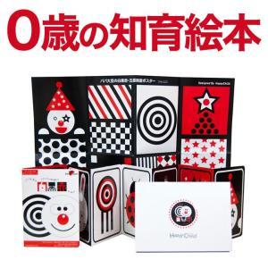 パパ大豆の白黒赤 絵本セット ハッピーチャイルド 正規販売店 0歳 1歳 赤ちゃん 知育 玩具 教材