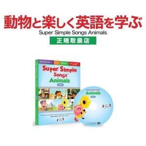 子供 英語 DVD スーパーシンプルソングズ アニマル Super Simple Songs Ani...