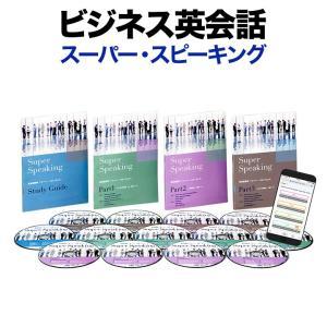 スーパー・スピーキング 東京SIM外語研究所 正規販売店|eigoden