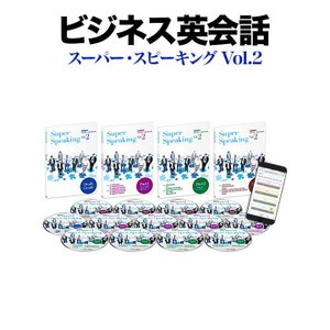スーパー・スピーキング Vol.2 東京SIM外語研究所 正規販売店|eigoden