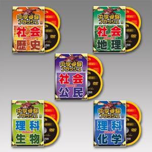 小学フラッシュDVD 社会3巻 理科2巻セット
