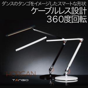 HORGAN TANGO ベース型 ホーガン タンゴデスクライト|eigoden