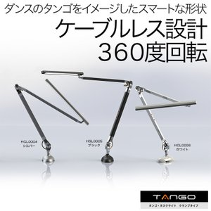 HORGAN TANGO クランプ型 ホーガン タンゴデスクライト|eigoden