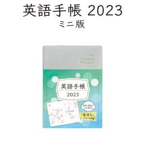 英語手帳 2020年版 My Personal Plannerは、毎日使う手帳に英語を学ぶ機能がつい...
