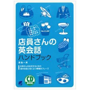 店員さんの英会話ハンドブック CD付き 原島一男 英語教材 業種別英会話 接客の英会話フレーズ|eigoden