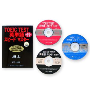 TOEIC TEST 英単語スピードマスター 書籍+CD-ROM|eigoden