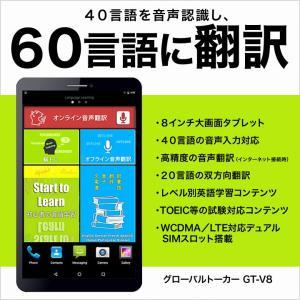 グローバルトーカー GT-V8a GT-V8i 音声認識 語学学習タブレット 翻訳機|eigoden