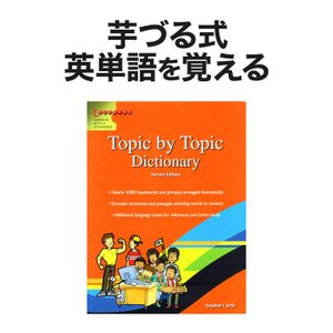 Scholastic Topic by Topic Dictionary 英英辞典 トピック バイ トピック