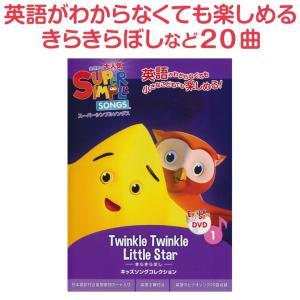 スーパーシンプルソングス きらきらぼし 幼児英語 DVD 送料無料 Super Simple Son...