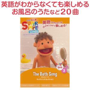 大好評のスーパーシンプルソングスシリーズの新商品DVDです。  Super Simple Songs...