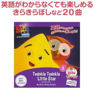 スーパーシンプルソングス キッズソングコレクション きらきらぼし 幼児英語 CD Super Simple Songs Twinkle Twinkle little Star