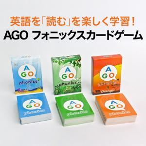 AGO フォニックス カードゲーム 3レベルセット 第2版 ボックスセット 英語教材 子供 英語 幼...