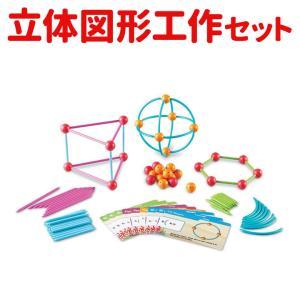 子供の想像力を刺激する立体図形工作セットです。スティックやコネクターをつなげて平面図形や立体図形が作...