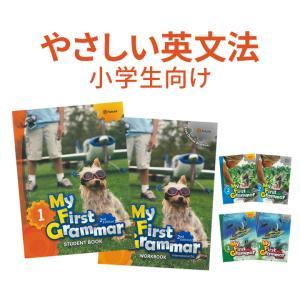 My First Grammar(マイ・ファースト・グラマー)6冊セットは、 小学生のために作られた...