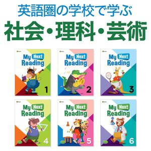 My Next Reading Student Book 6冊セット|eigoden