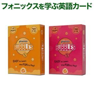 Phonics BUBBLES Level 1&2 フォニックス バブル カードゲーム レベル1と2のセット
