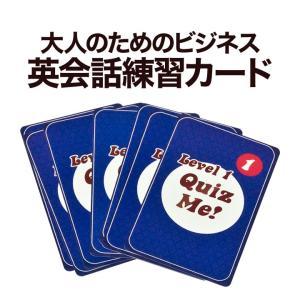 英会話学習 カード Quiz Me! Business English Level 1 Pack 1 送料無料 カードゲーム 知育玩具 カード ビジネス英語 英語教材|eigoden