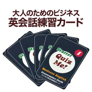 英会話 カード Quiz Me! Business English Starter Pack 1 送料無料 カードゲーム カード ビジネス英語 英語教材|eigoden