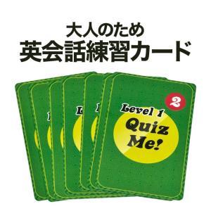 英語 カード Quiz Me! Conversation Cards for Adults Level 1 Pack 2 送料無料 カードゲーム 日常英会話 ビジネス英語 英語教材|eigoden
