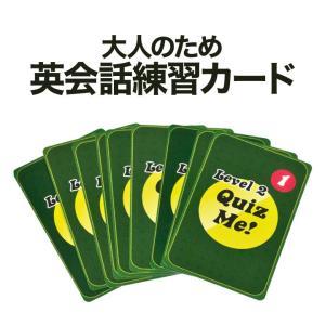 英語 カード Quiz Me! Conversation Cards for Adults Level 2 Pack 1 送料無料 カードゲーム 日常英会話 ビジネス英語 英語教材|eigoden