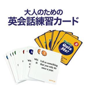英語 カード Quiz Me! Conversation Cards for Adults Starter Pack 2 送料無料 クイズミー カードゲーム 日常英語 ビジネス英語 英語教材|eigoden