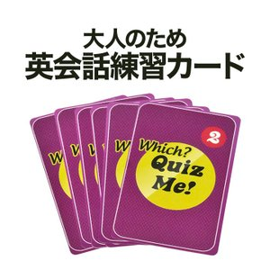 英会話カード Quiz Me! Which? Conversation Cards for Adults Pack 2 ネコポス送料無料|eigoden