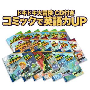 School Adventures Graded Comic Readers 全巻セット CD付き 18冊セット 英語教材 eigoden