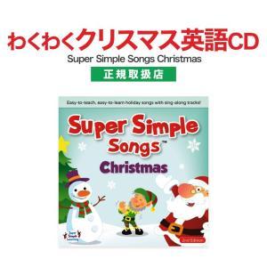 英語 子供 教材 CD スーパーシンプルソング クリスマス Super Simple Songs Christmas CD 幼児英語 子供英語 クリスマス 英語の歌 英語教材 eigoden