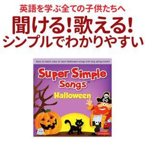 子供 英語 スーパーシンプルソング ハロウィン CD Super Simple Songs Halloween CD 送料無料 幼児英語 子供英語 英語教材 英語の歌 eigoden
