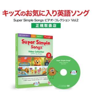 子供 英語 DVD スーパーシンプルソングス Super Simple Songs ビデオコレクション Vol.2 DVD 幼児英語 DVD 子供 英語 英語教材 eigoden