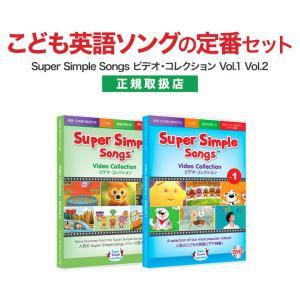 子供 英語 DVD スーパーシンプルソングス Super Simple Songs ビデオコレクション Vol.1とVol.2のセット  幼児英語 DVD 幼児 子供英語 英語教材 eigoden