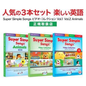 子供 英語 DVD スーパーシンプルソングス Super Simple Songs DVD Vol.1 Vol.2 Animals セット 幼児英語 DVD 子供英語 英語教材 eigoden