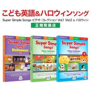 DVD Super Simple Songs ビデオコレクション Vol.1 Vol.2 Halloween セット  スーパーシンプルソング 英語 子供 幼児英語 英語教材 歌 eigoden