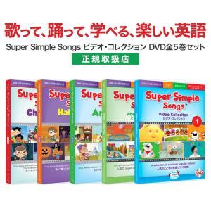 Super Simple Songs ビデオコレクション DVD全5巻セット 幼児英語 DVD スーパーシンプルソング 英語 子供 車 幼児 eigoden