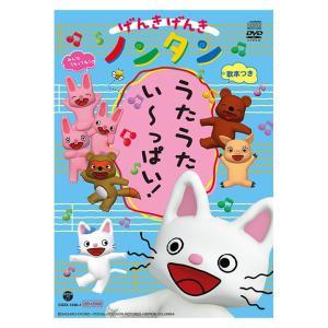 げんきげんき ノンタン うたうた い〜っぱい! CD+DVD