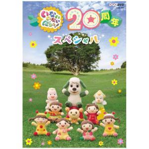 NHK Eテレ「いないいないばあっ!」放送20周年を記念したDVDが発売!歴代の女の子やキャラクター...