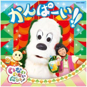 NHK いないいないばあっ! かんぱーい!! CD eigoden
