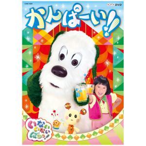 NHK DVD いないいないばあっ! かんぱーい!!の関連商品1