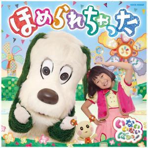 ゆきちゃん、ワンワン、うーたんの歌のアルバム第3弾!うたって・おどって・応援して♪楽しいうたがいーっ...