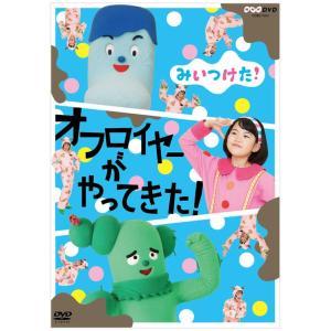 NHK DVD みいつけた! オフロイヤーがやってきた!|eigoden