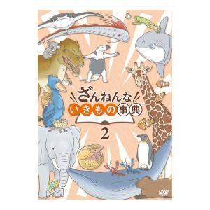 ざんねんないきもの事典2 DVD