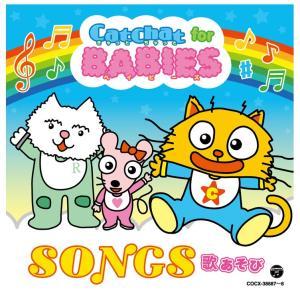 CatChat for BABIES SONGS 0才からの歌あそび英語 CD  キャットチャット 幼児英語 英語ソング