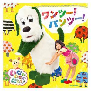 NHK いないいないばあっ! ワンツー!パンツー! CD|eigoden